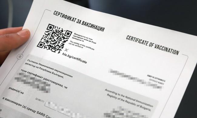 Откъде може да се изтегли електронен зелен сертификат?