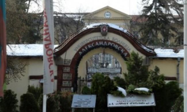 """Александровска"" спира плановите прием и операции"
