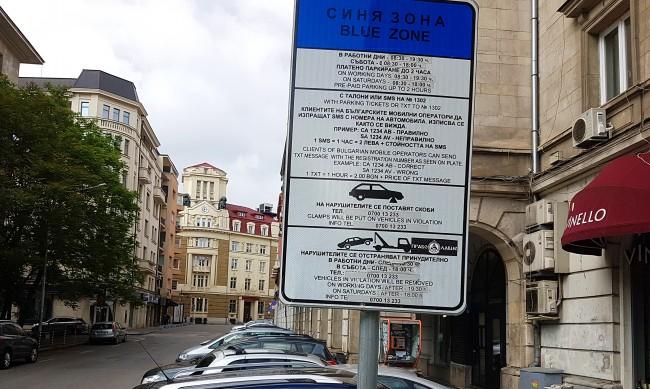 В София драстично увеличават зоните за платено паркиране