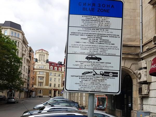 В София предстои драстично увеличаване на зоните за платено паркиране