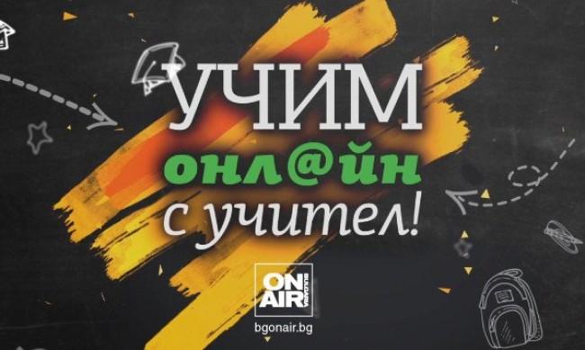"""ТВ уроците на """"Просвета"""" и Bulgaria ON AIR получиха международно признание"""