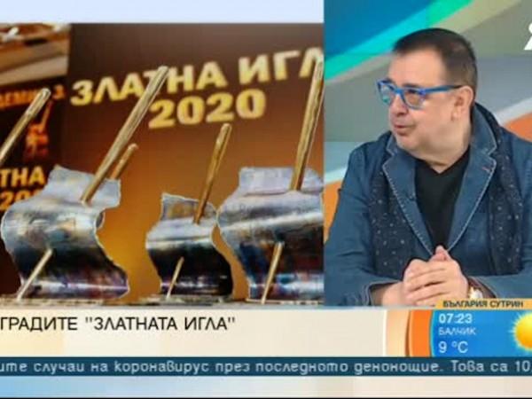 """Церемонията """"Златна игла 2021"""", на която се оценяват най-високите модни"""