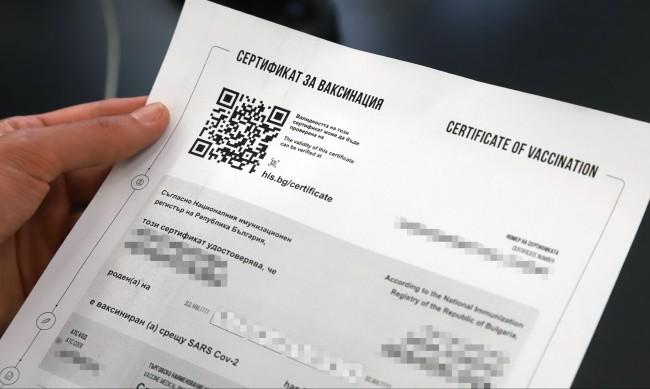 Информационно обслужване: Над 56 000 сертификата са свалени днес