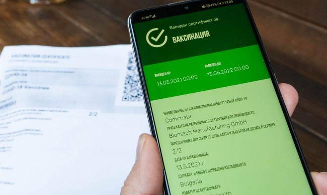 Хакерски атаки срещу сайта за зелени сертификати