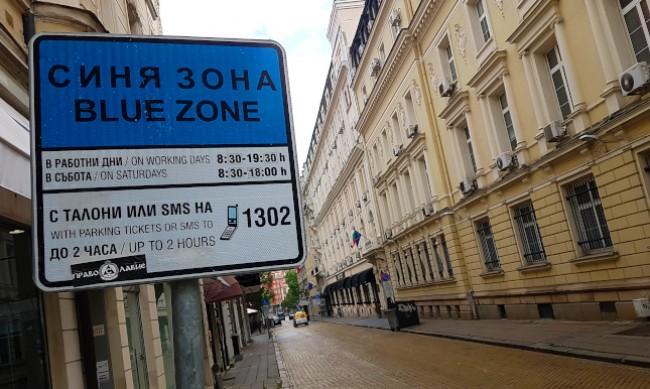 Двойната синя зона ще струва на софиянци 21,4 млн. лв.