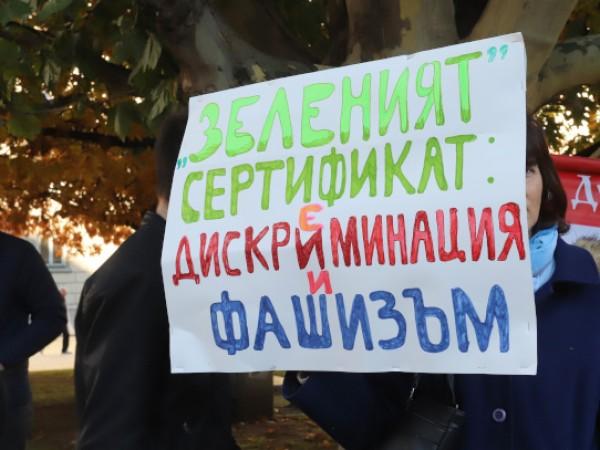 Протестите срещу изискването за зелен сертификат продължават и днес, съобщи