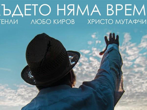 Популярният певец Любо Киров записа песен със Стенли и актьора