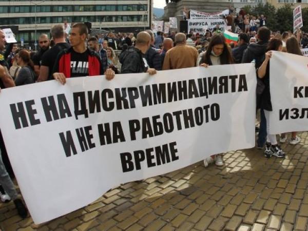Бизнесът излиза на протест в 15 часа днес в цялата