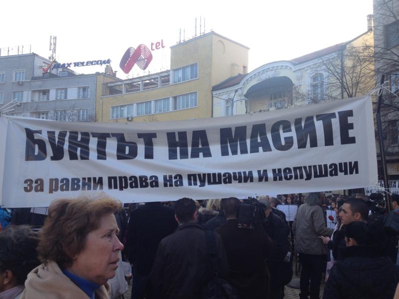 Протест против забраната за тютюнопушене в София