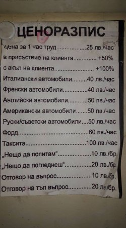Евтиното винаги излиза по-скъпо!