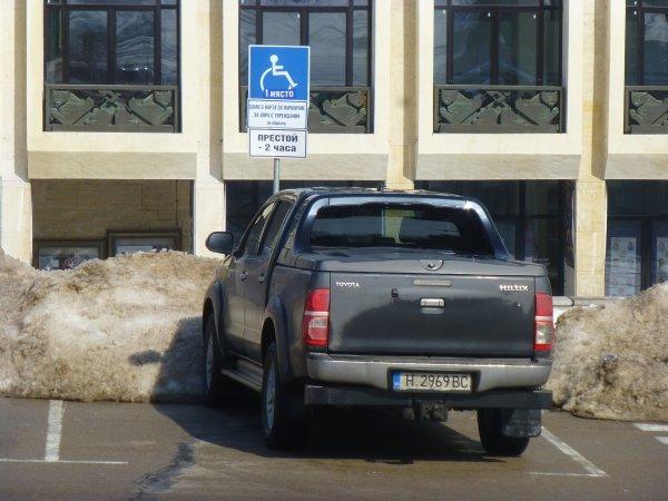 Неправомерно ползва инвалидна карта