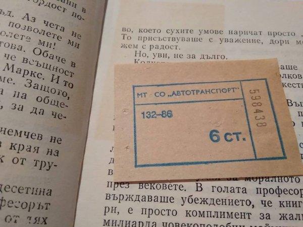 Жълтите страници пазят спомени