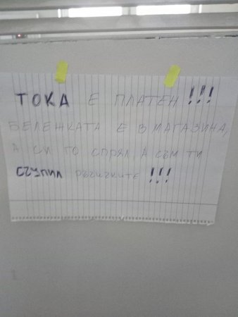 Интересна заканителна бележка от София