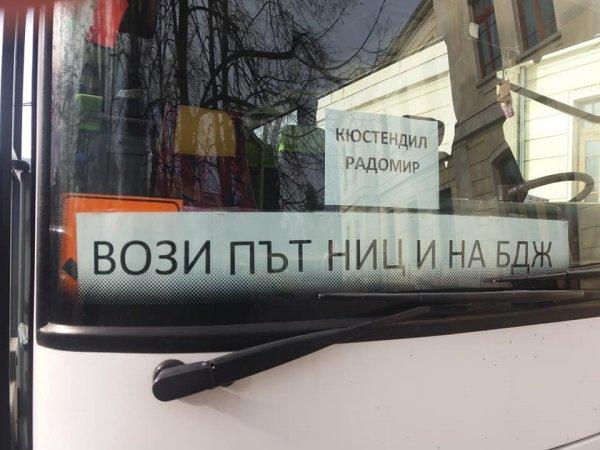 Табелка на автобус? на БДЖ