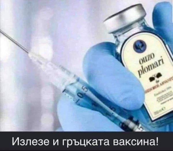 Докато в Сидней още спят, ето гръцката ваксина